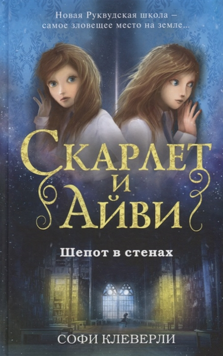 Купить Скарлет и Айви Шепот в стенах, Эксмо, Детская художественная литература