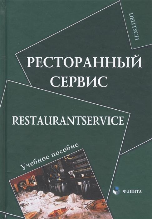 Алексеева Н., Протуренко В. (сост.) Ресторанный сервис Restaurantservice Учебное пособие
