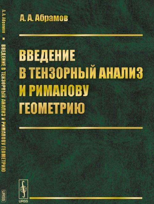 Абрамов А. Введение в тензорный анализ и риманову геометрию абрамов а введение в тензорный анализ и риманову геометрию