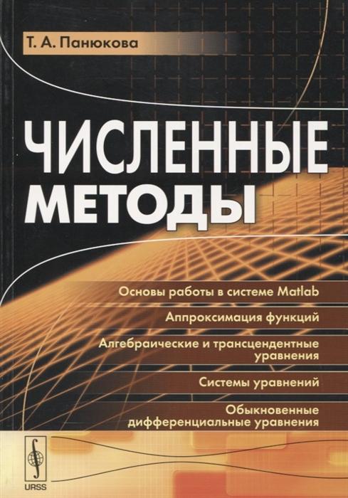 Панюкова Т. Численные методы Учебное пособие