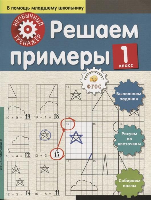 Аксенова А. Решаем примеры 1 класс а а аксенова решаем примеры 3 й класс