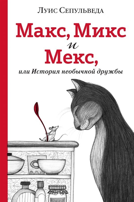 Сепульведа Л. Макс Микс и Мекс или История необычной дружбы