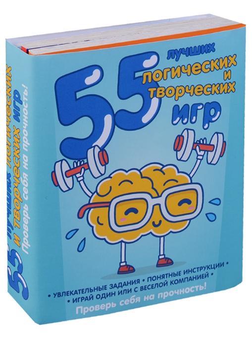 55 лучших логических и творческих игр комплект из 4 книг