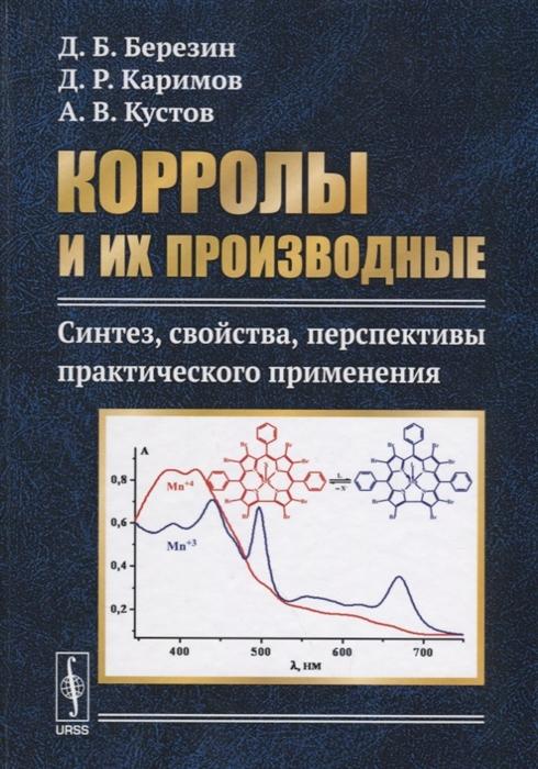 Березин Д., Каримов Д., Кустов А. Корролы и их производные Синтез свойства перспективы практического применения