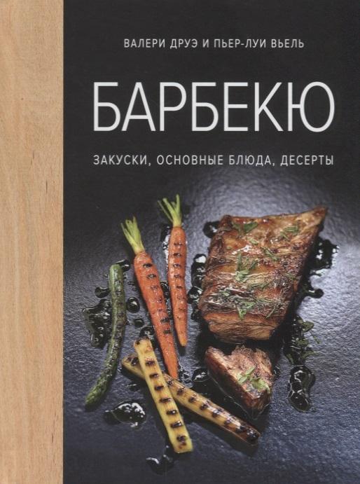 Барбекю Закуски основные блюда соусы