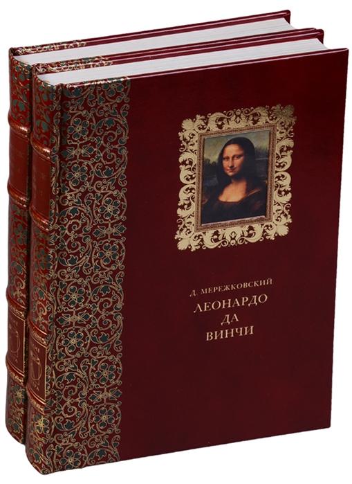 Леонардо да Винчи Воскресшие боги комплект из 2 книг