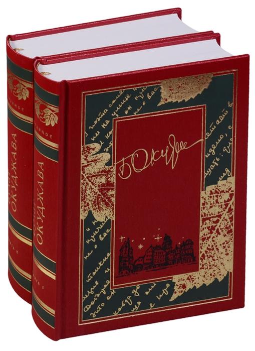 Окуджава Б. Булат Окуджава Избранное комплект из 2 книг колетт б знаки свыше незримый дар 1255 комплект из 2 книг