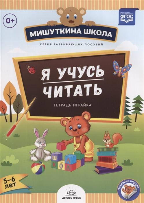 Нищева Н. Я учусь читать Тетрадь-играйка 5-6 лет я учусь мыслить 5