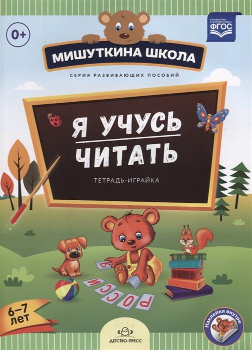 Нищева Н. Я учусь читать Тетрадь-играйка 6-7 лет цена