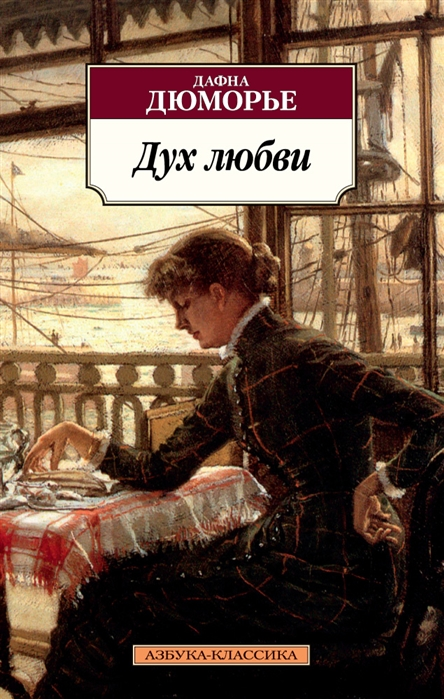 Дюморье Д. Дух любви
