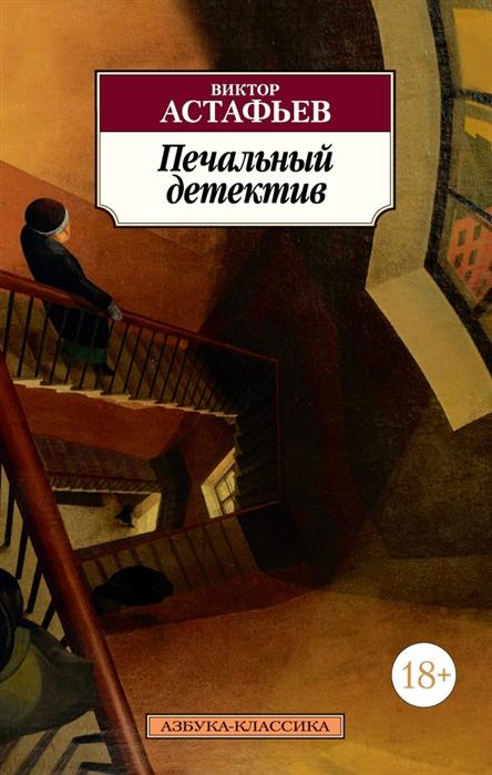 Фото - Астафьев В. Печальный детектив астафьев в п печальный детектив