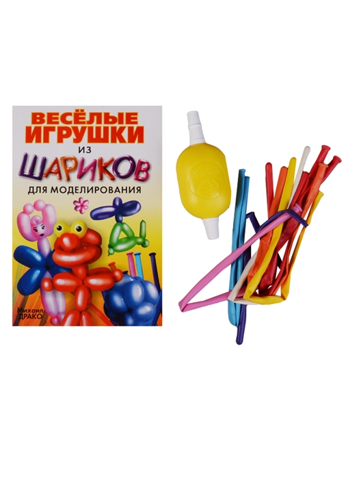 Драко М. Веселые игрушки из шариков для моделирования драко м веселые игрушки из шариков для моделирования