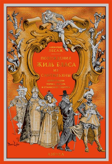 Лесаж А.-Р. Похождения Жиль Бласа из Сантильяны похождения жиль бласа из сантильяны комплект из 2 книг