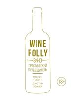 Wine Folly: Вино. Практический путеводитель