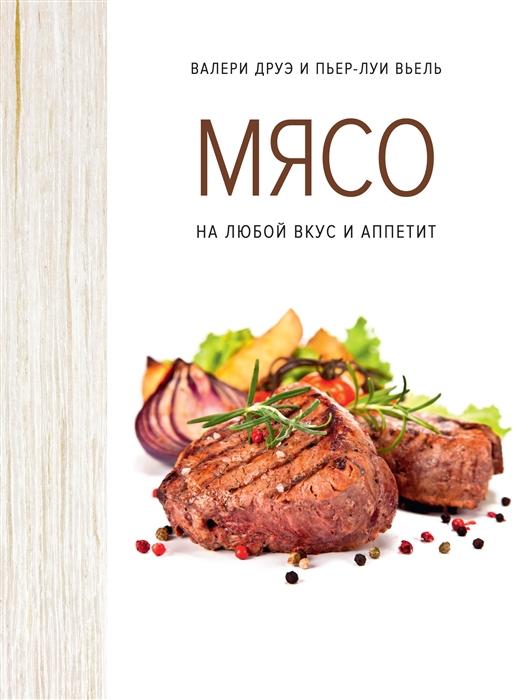 Мясо На любой вкус и аппетит