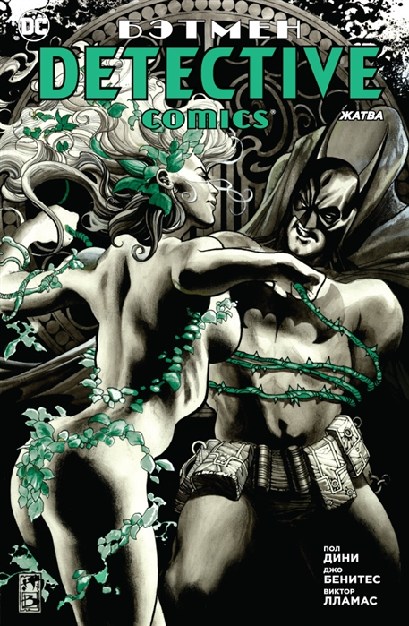 Дини П., Бенитес Дж., Лламас В. Бэтмен Detective Comics Жатва пол дини бэтмен detective comics разговор за двоих