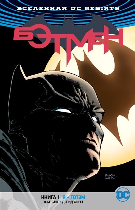 цена на Кинг Т. Вселенная DC Rebirth Бэтмен Книга 1 Я - Готэм