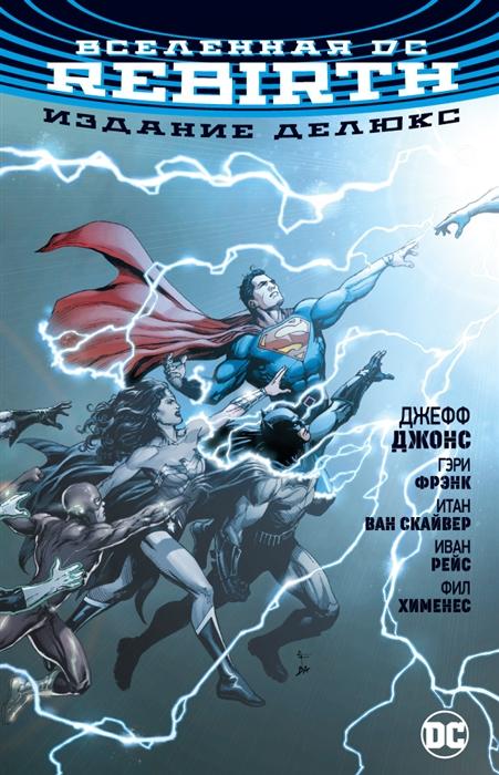 Джонс Дж. Вселенная DC Rebirth Издание делюкс Графический роман цена и фото
