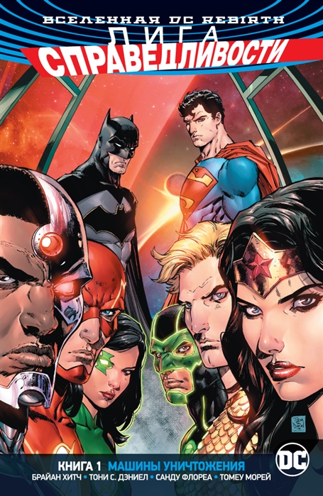 цена на Хитч Б. Вселенная DC Rebirth Лига Справедливости Книга 1 Машины Уничтожения