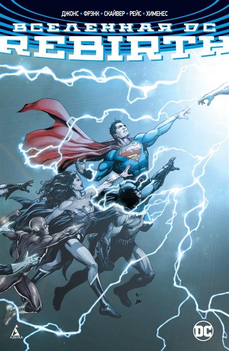 Джонс Дж. Вселенная DC Rebirth Графический роман