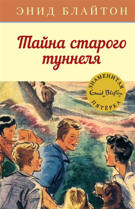 Блайтон Э. Тайна старого туннеля Приключенческая повесть