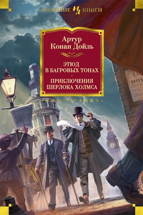 Дойль А. Этюд в багровых тонах Приключения Шерлока Холмса аудиокнига этюд в багровых тонах