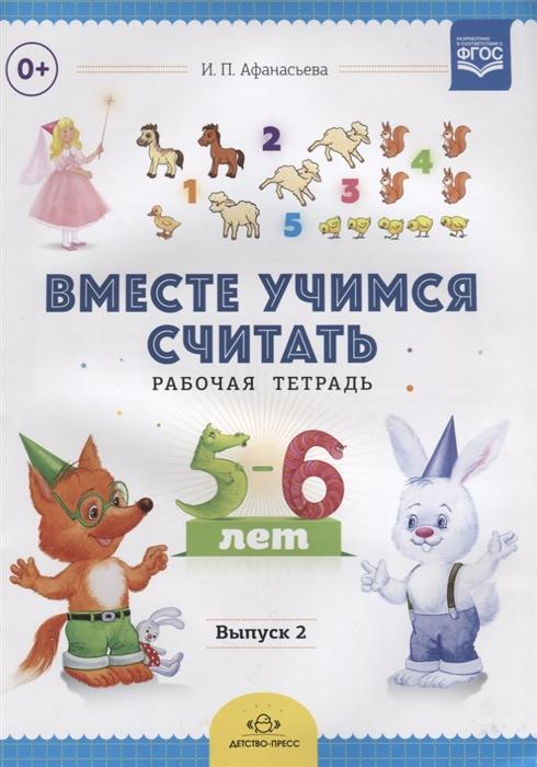Афанасьева И. Вместе учимся считать Рабочая тетрадь 5-6 лет Выпуск 2