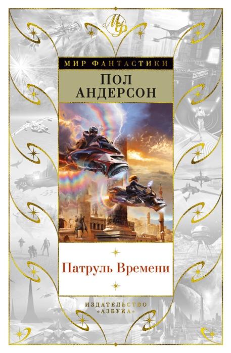 Андерсон П. Патруль Времени