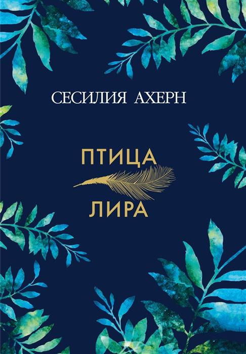 Ахерн С. Птица-лира цена 2017