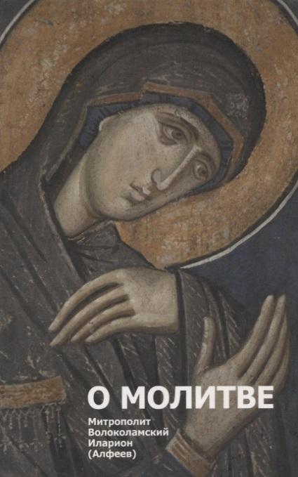 Алфеев И. О молитве