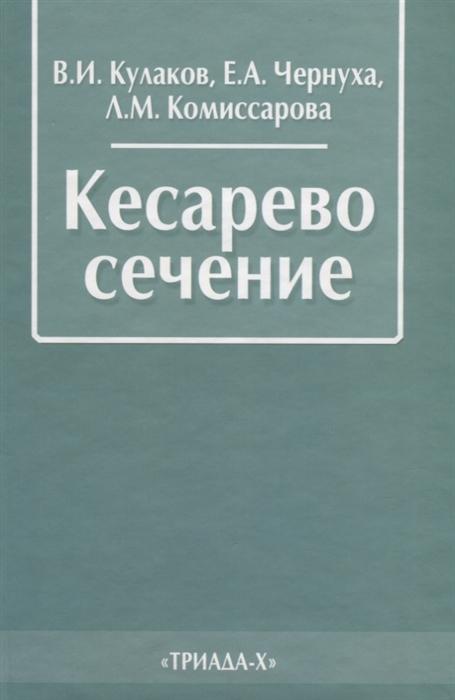Кулаков В., Чернуха Е., Комиссарова Л. Кесарево сечение