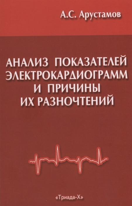 Арустамов А. Анализ показателей электрокардиограмм и причины их разночтений арустамов э огнетушонок
