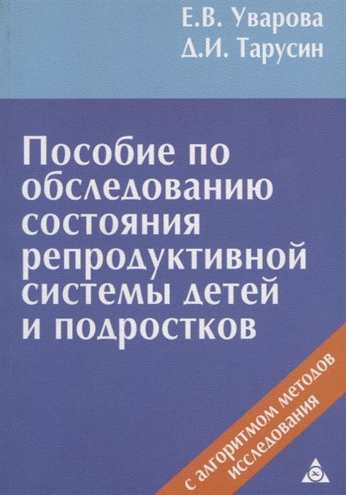 цены Уварова Е., Тарусин Д. Пособие по обследованию состояния репродуктивной системы детей и подростков