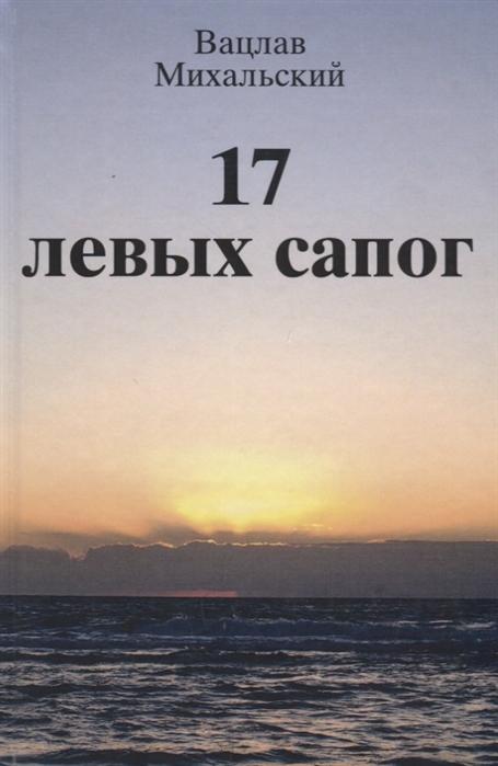 Михальский В. 17 левых сапог цена и фото