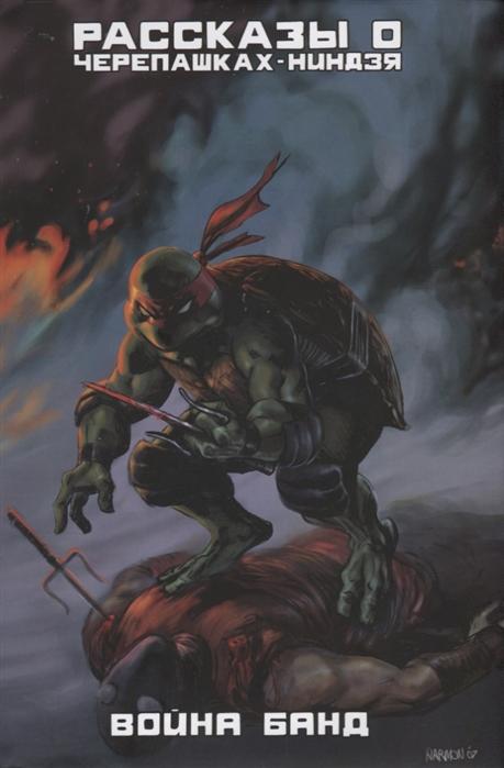 Истмен К., Лерд П. Рассказы о черепашках-Ниндзя Книга 4 Война банд истмен к лерд п изгнание в нортгемптон