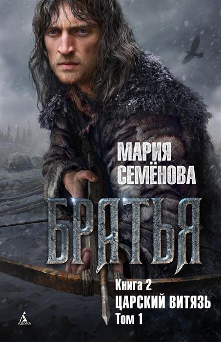 Семенова М. Братья Книга 2 Царский витязь Том 1