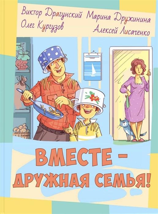 Драгунский В., Кургузов О., Лисаченко А., Дружинина М. Вместе-дружная семья цена