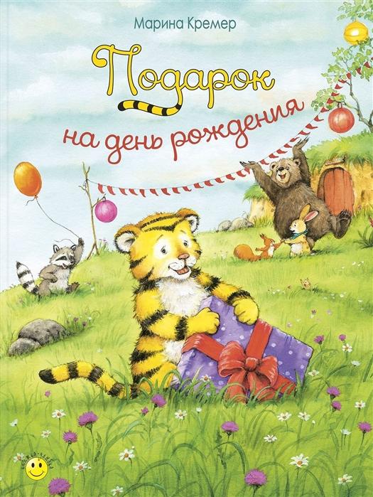Кремер М. Подарок на день рождения милберн м невеста в подарок