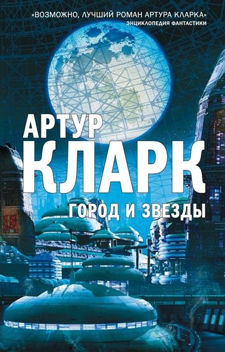 виноваты звезды книга купить читай город
