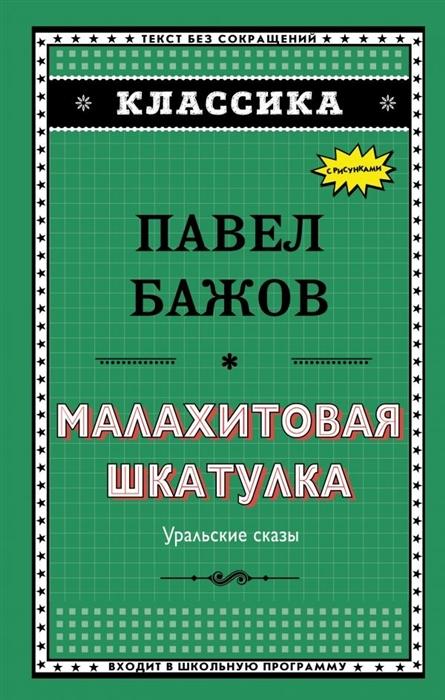 Бажов П. Малахитовая шкатулка Уральские сказы росмэн уральские сказы п бажов