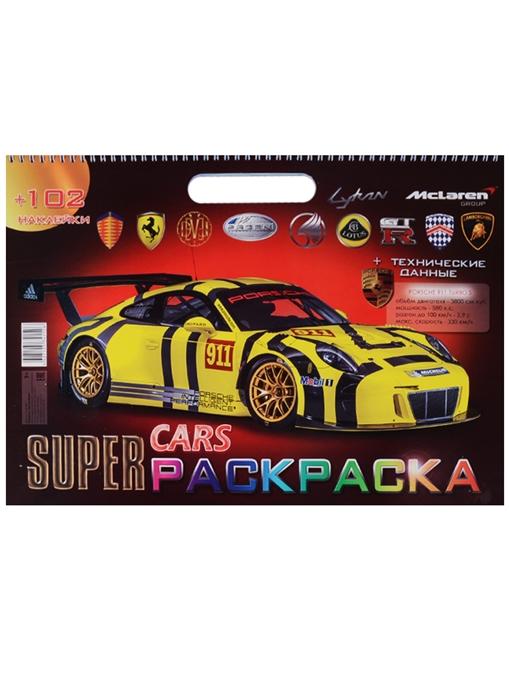 Раскраска Supercars Автомобили 102 наклейки внутри цена и фото