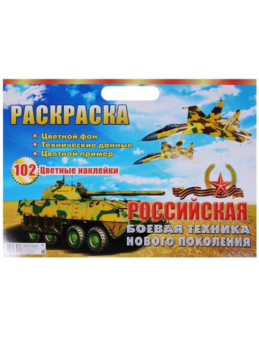 Раскраска Российская боевая техника нового поколения 102 цветные налейки