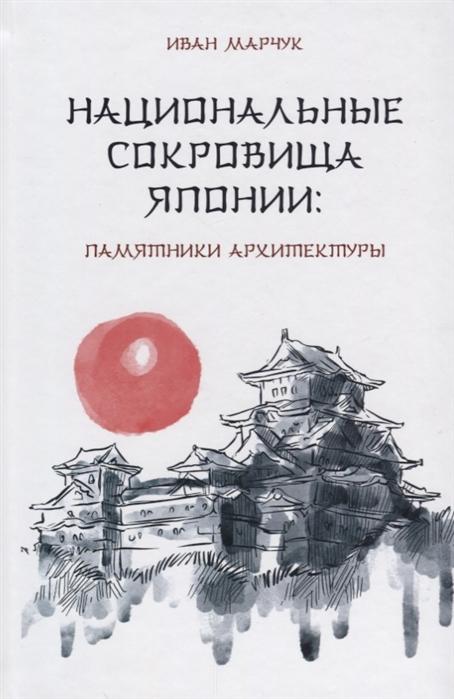 Марчук И. Национальные сокровища Японии памятники архитектуры