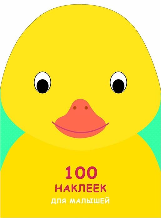 100 наклеек для малышей Утенок 100 наклеек для малышей зверята лягушонок