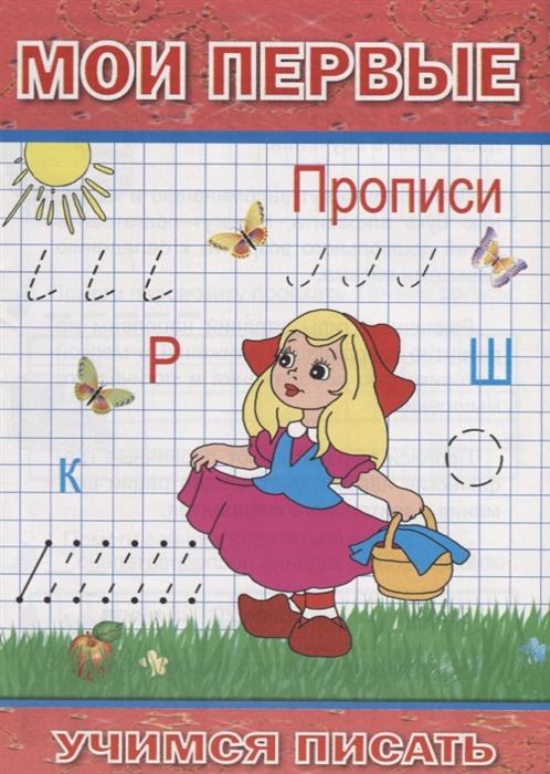 все цены на Степанов А. Мои первые прописи онлайн