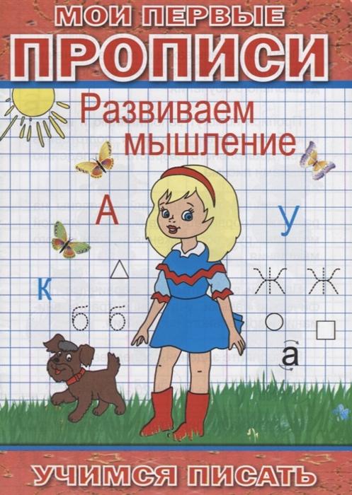 все цены на Степанов А. Мои первые прописи Развиваем мышление онлайн