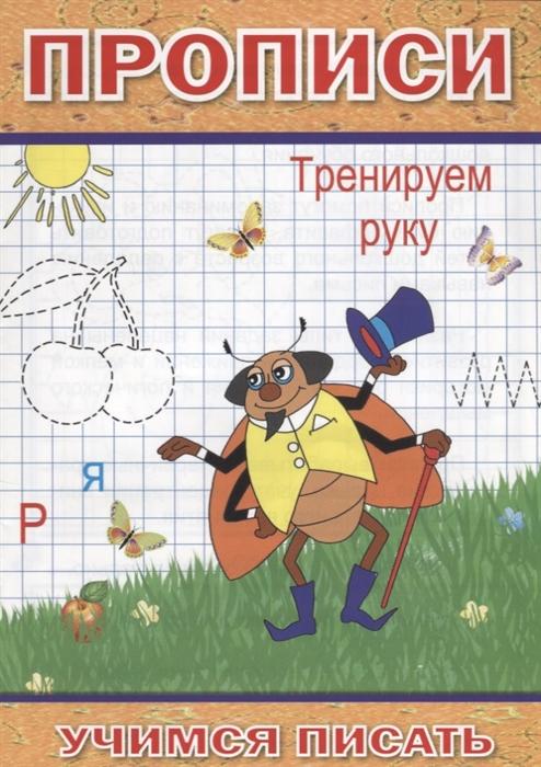 Степанов А. Прописи Тренируем руку соколова е нянковская н тренируем руку