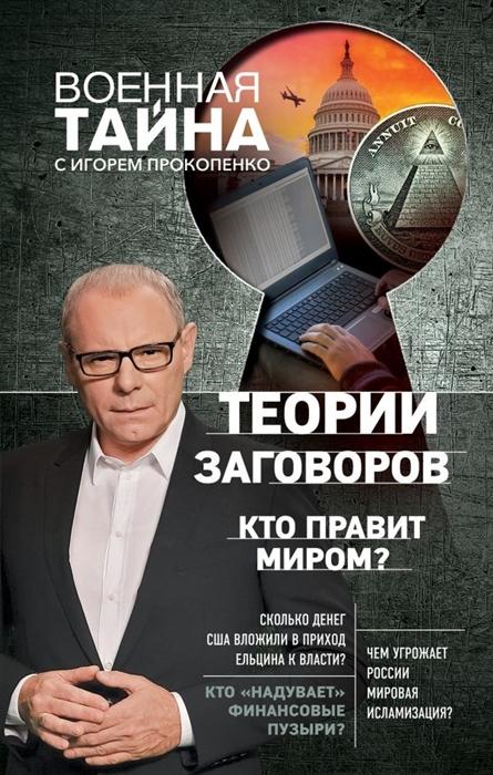 Прокопенко И. Теории заговоров Кто правит миром