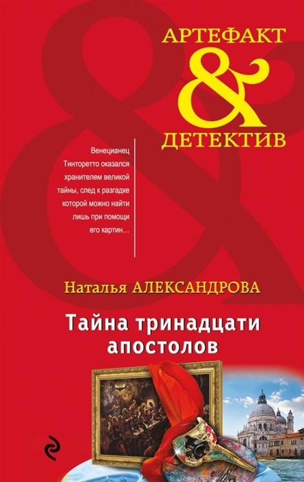 Александрова Н. Тайна тринадцати апостолов