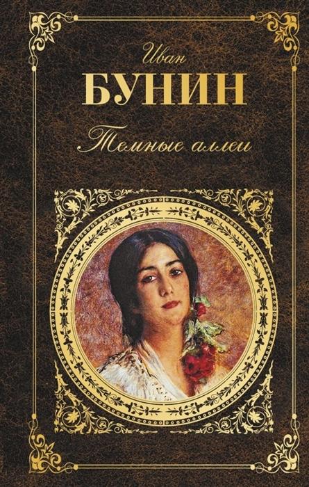 купить Бунин И. Темные аллеи по цене 254 рублей